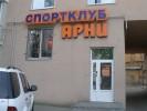Арни на Б.Покровской