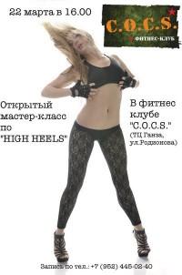 Школа танцев в Кстово High Heels