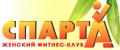 Женский фитнес клуб Спарта в Дзержинске