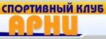 Спортивный клуб Арни на Лопатина