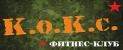 Фитнес клуб К.о.К.с. 2 на пр. Ленина