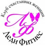 Женский фитнес клуб Леди Фитнес (Lady Fit)