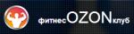 Фитнес клуб Озон (Ozon)